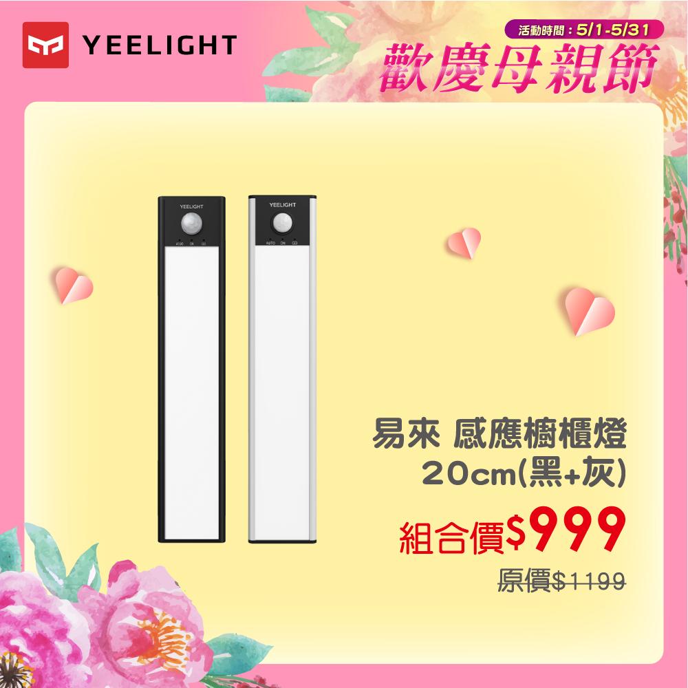 (雙色兩入組)易來Yeelight 充電感應櫥櫃燈20cm(質感黑+金屬灰)