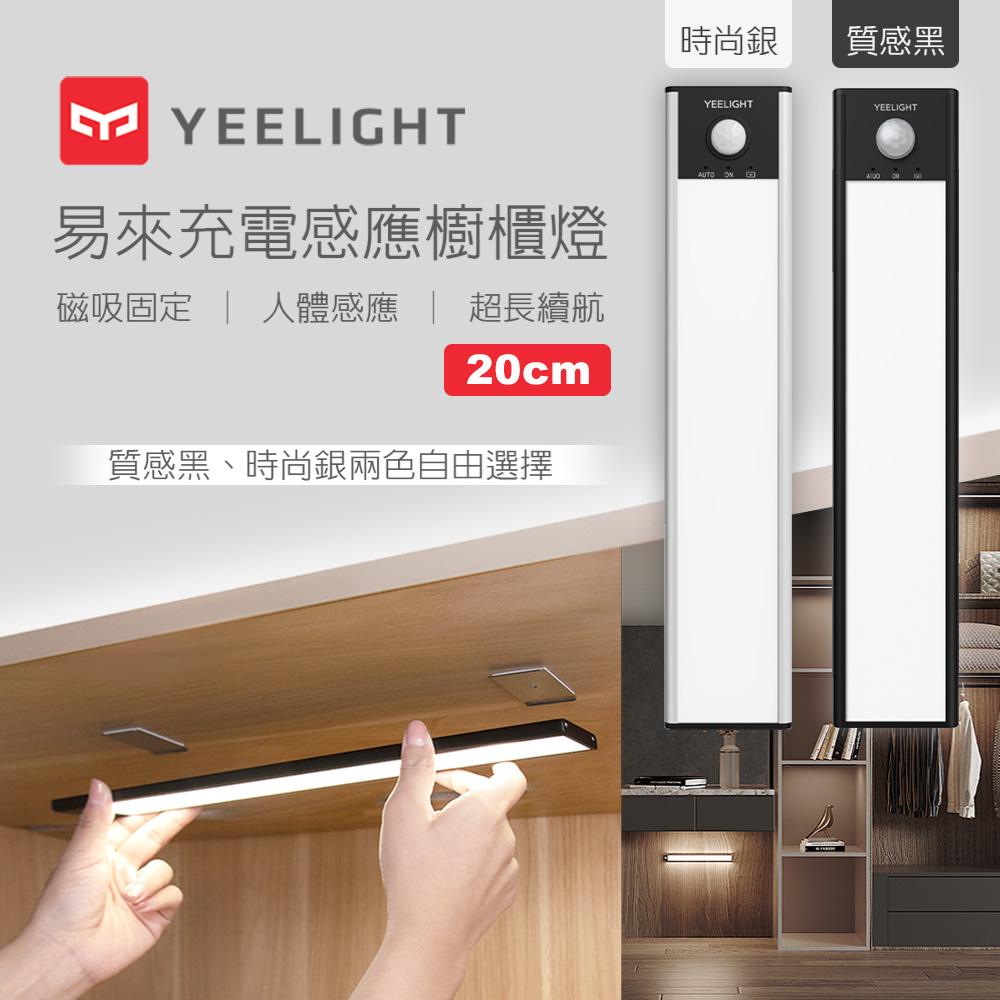 易來Yeelight 充電感應櫥櫃燈20cm(質感黑)