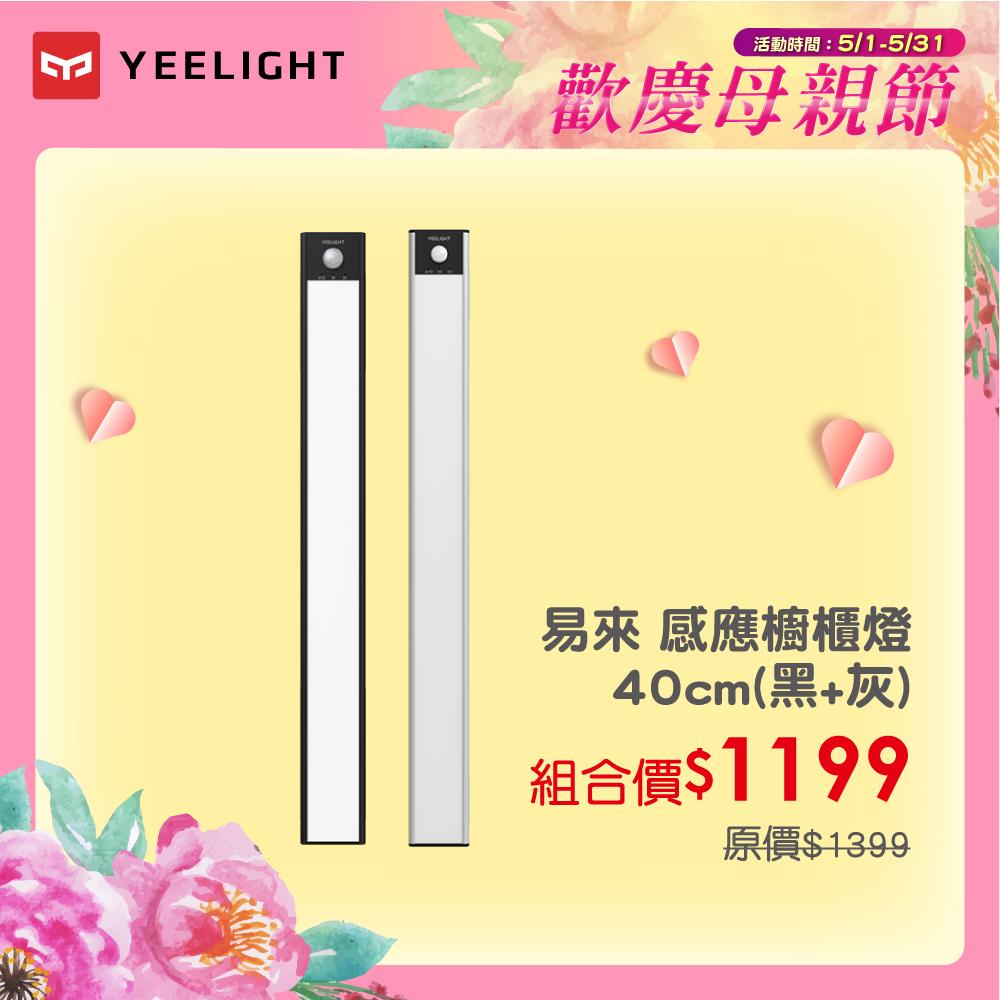 (雙色二入組)易來Yeelight 充電感應櫥櫃燈40cm(質感黑+金屬灰) YLYD007
