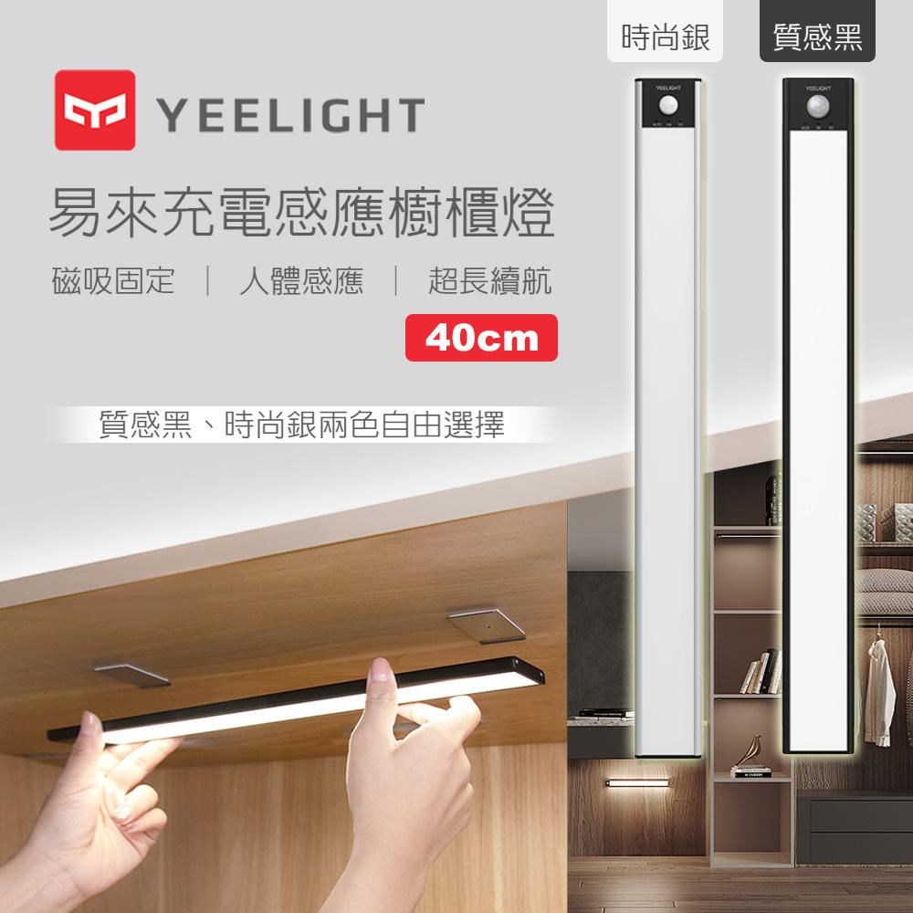 易來Yeelight 充電感應櫥櫃燈40cm(質感黑)