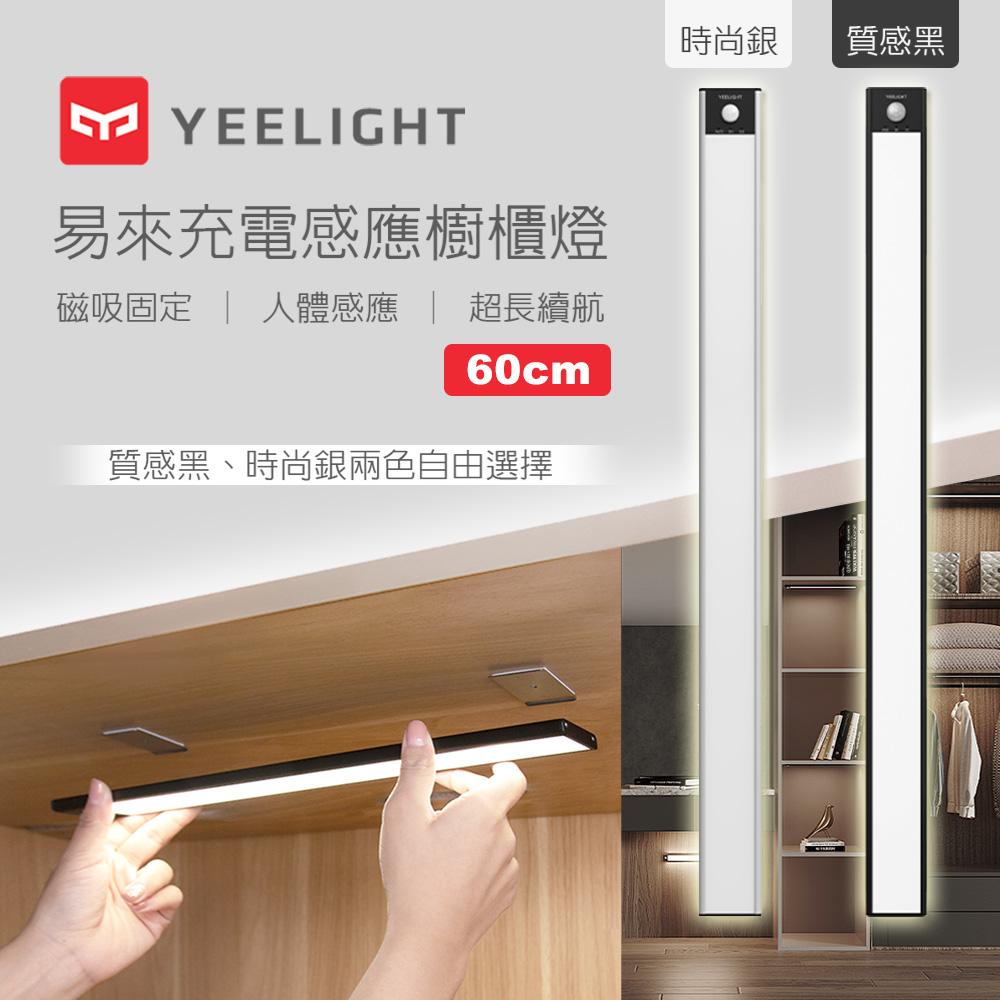 易來Yeelight 充電感應櫥櫃燈60cm(質感黑)
