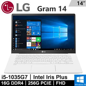 LG Gram 14Z90N-V 14吋筆電 白色(i5-1035G7/8G+8G/256G/W10)