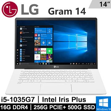 LG Gram 14Z90N-V 14吋筆電 白色(i5-1035G7/8G+8G/256G+500G/W10)