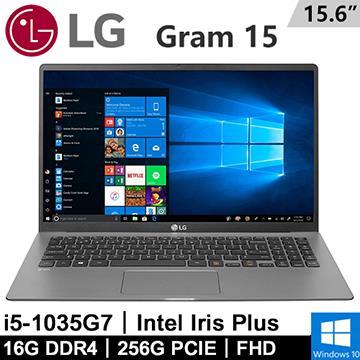 LG Gram 15Z90N-V 15.6吋筆電 銀色(i5-1035G7/8G+8G/256G/W10)
