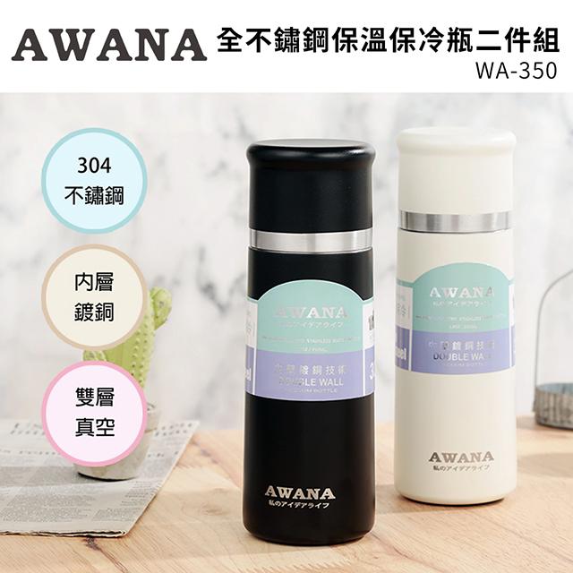 (福利品)AWANA 全不鏽鋼保溫保冷瓶二件組