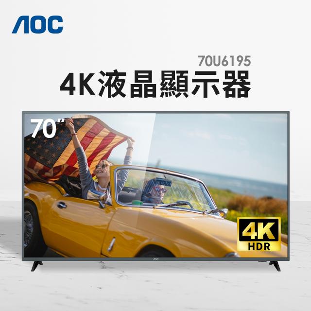 AOC 70吋液晶顯示器