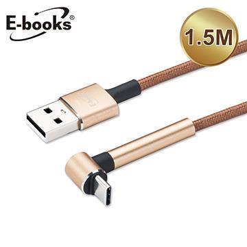 E-books X79 Type-C鋁合金支架快充線-1.5M