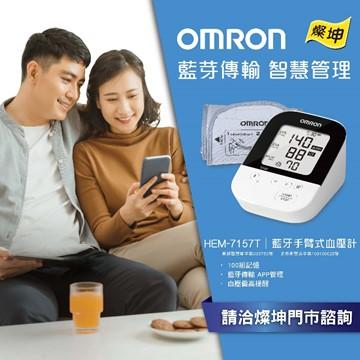 OMRON 藍牙手臂式血壓計 (網路不販售)