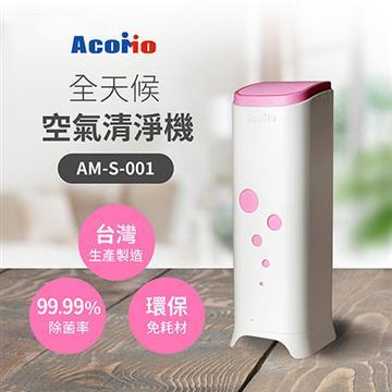 Acomo Aircare 全天候空氣清淨機-粉