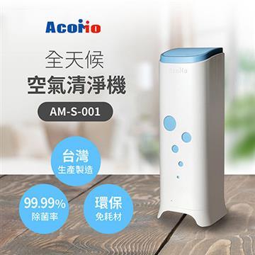 Acomo Aircare 全天候空氣清淨機-藍