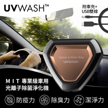 UVWASH 車用mini光離子除菌淨化機-黑色