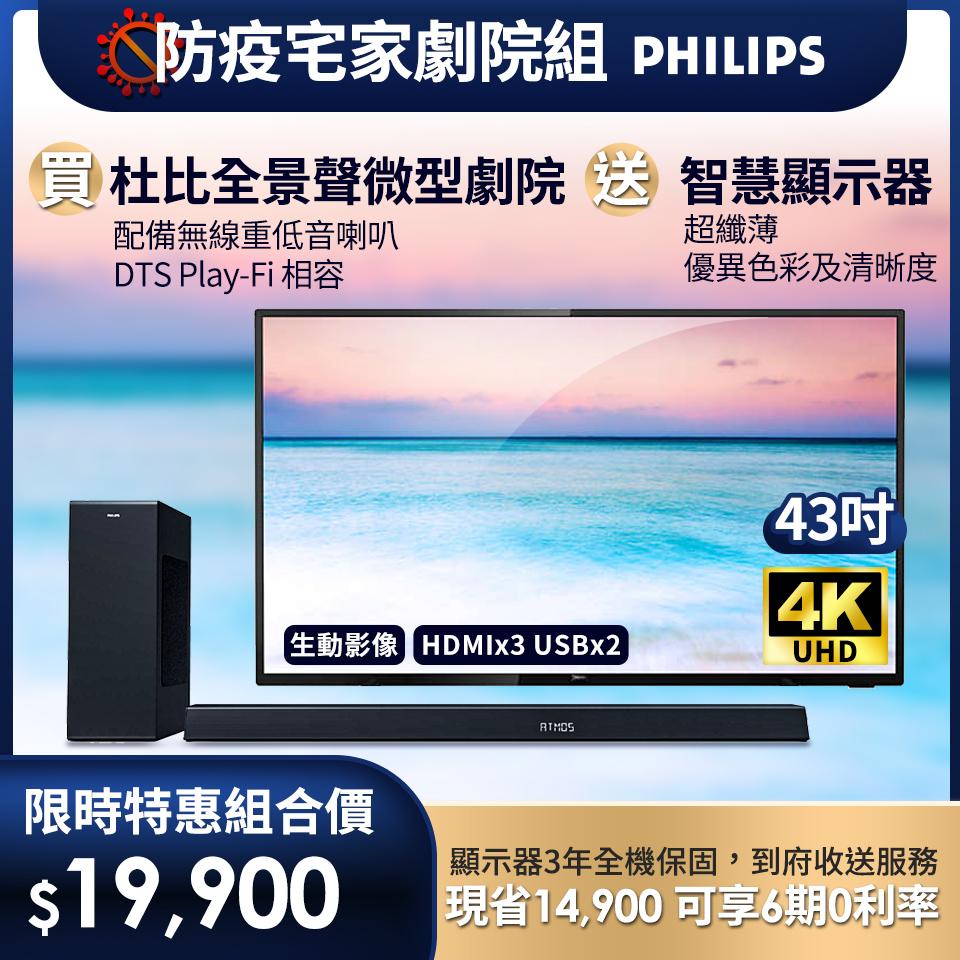 (宅家劇院組)飛利浦PHILIPS 藍牙微型劇院+PHILIPS 43型4K超纖薄智慧顯示器(43PUH6504)