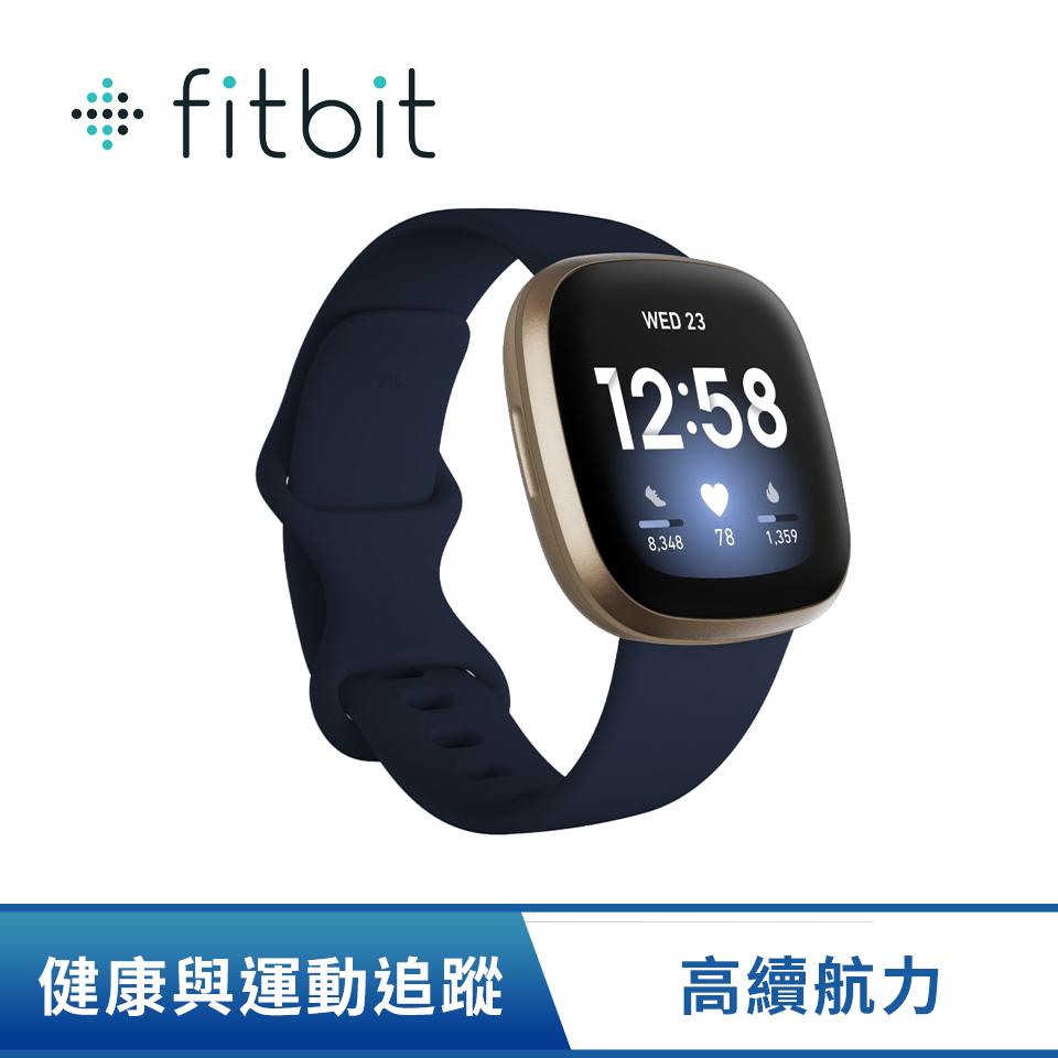 Fitbit Versa 3 健康運動智慧手錶-海軍藍(WRFB511GLNV-FRCJK)
