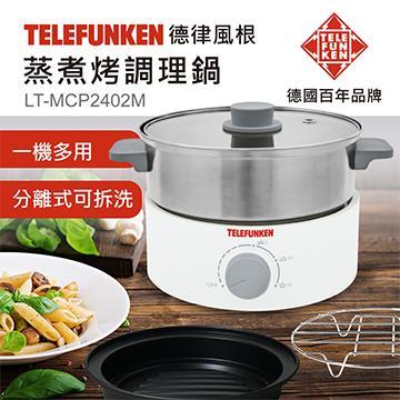 德律風根2.4L蒸煮烤調理鍋