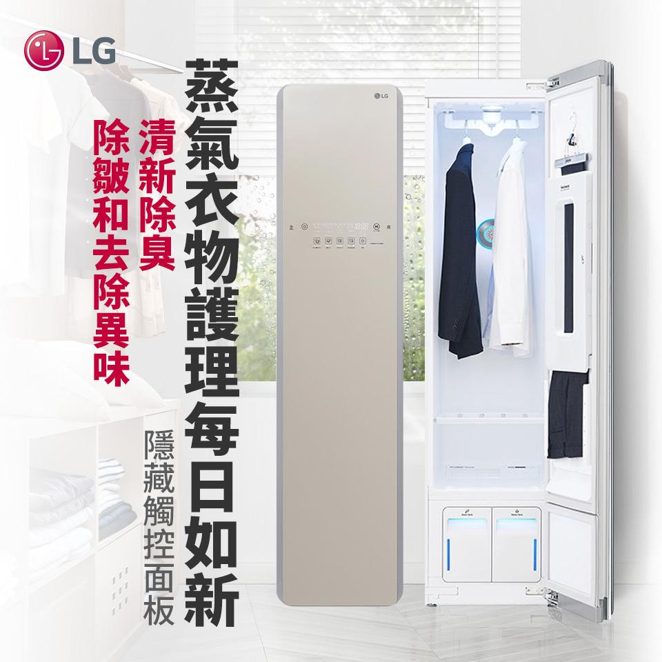 LG Styler 智慧電子衣櫥 E523IR