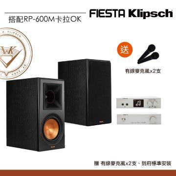 Fiesta K歌組+Klipsch RP-600M喇叭