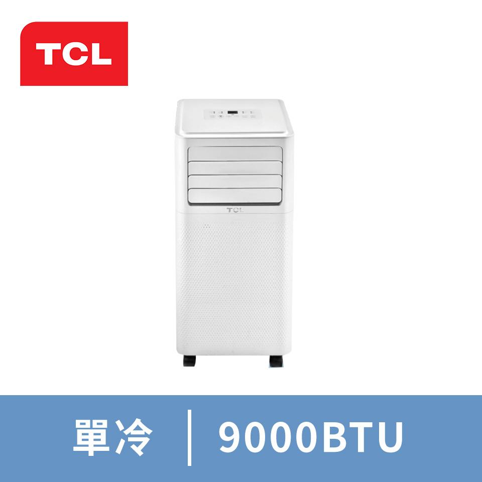 TCL 移動式冷氣機(9000BTU)