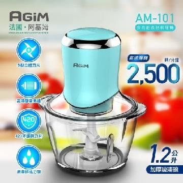 法國AGIM多功能食物料理機-藍