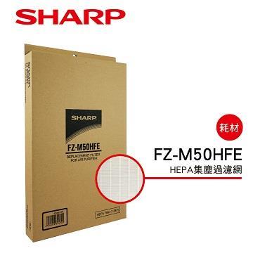 SHARP FU-G/J50 HEPA集塵過濾網