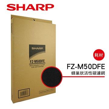 SHARP FU-G/J50活性碳過濾網