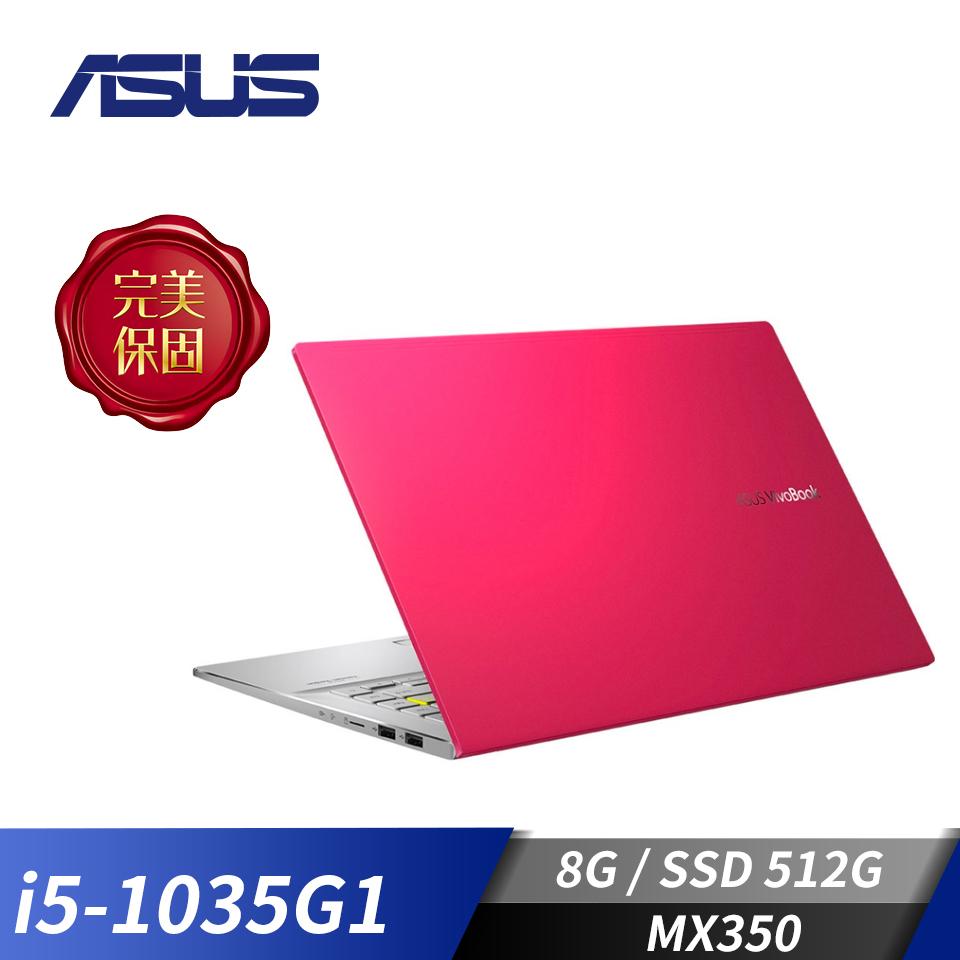 華碩ASUS Vivobook S14 筆記型電腦 紅(i5-1035G1/8G/512G/MX350/W10)
