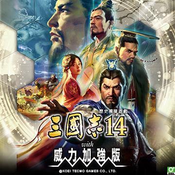 Steam 三國志14 with 威力加強版