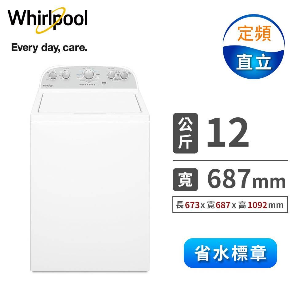惠而浦 12公斤波浪型長棒直立洗衣機