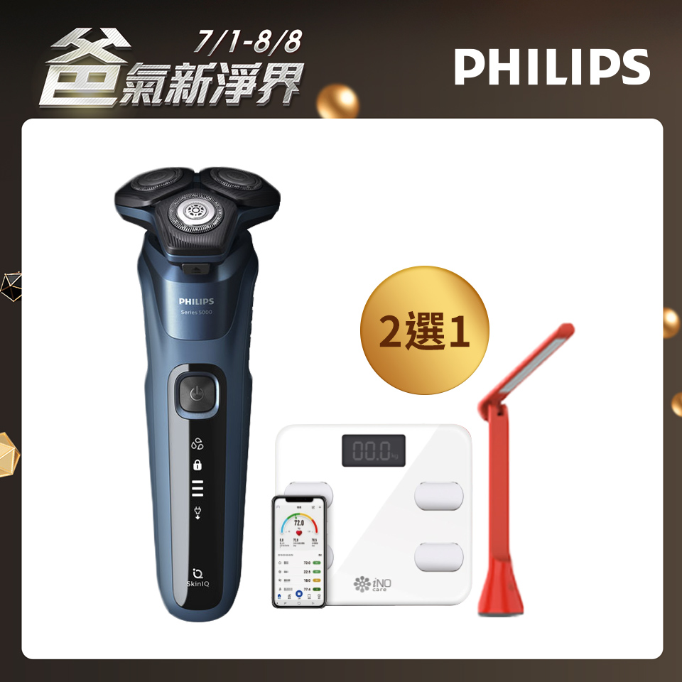飛利浦Philips 三刀頭電鬍刀