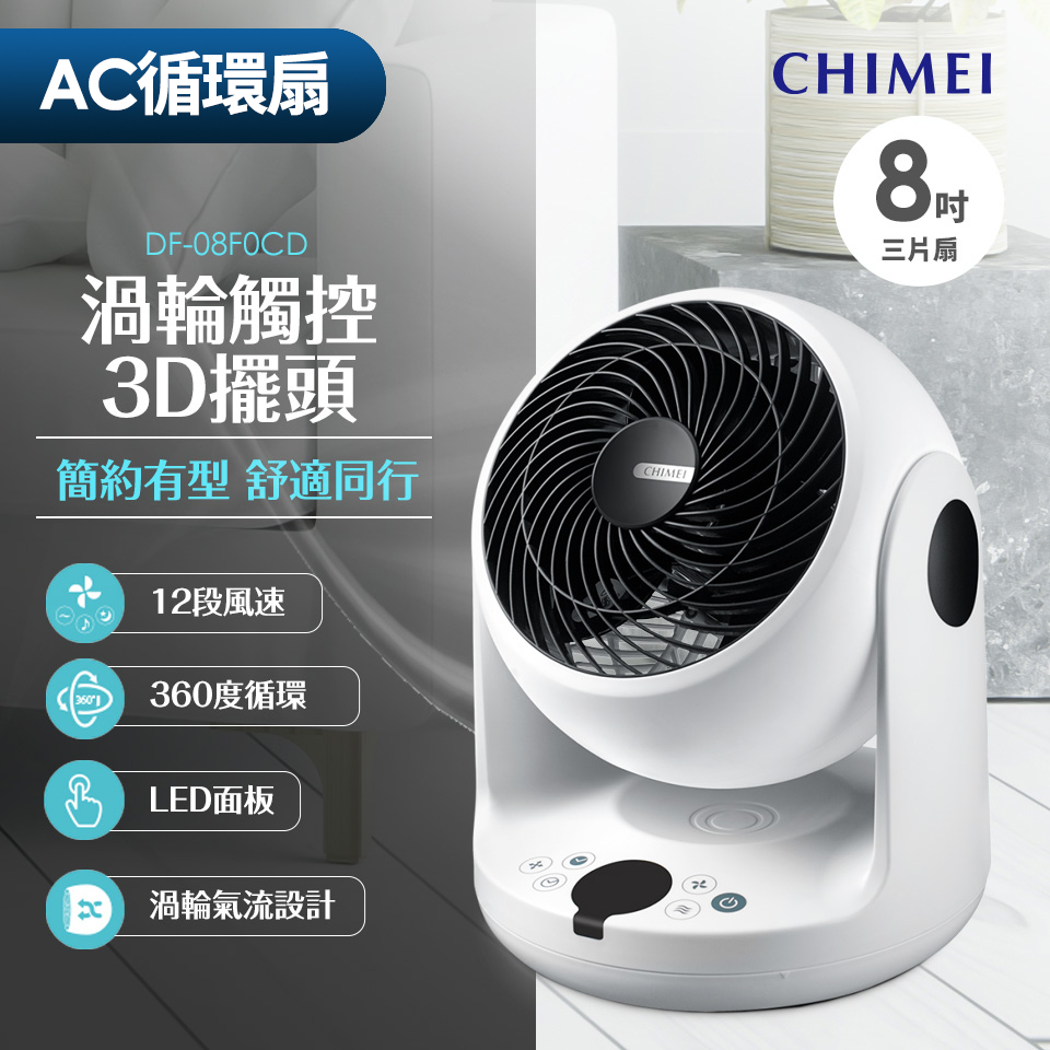 CHIMEI 8吋直流3D擺頭循環扇