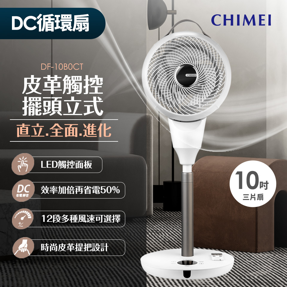 CHIMEI 10吋DC觸控3D擺頭立式循環扇 DF-10B0CT