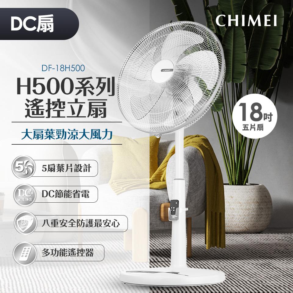 (福利品)CHIMEI 18吋DC馬達ECO遙控立扇