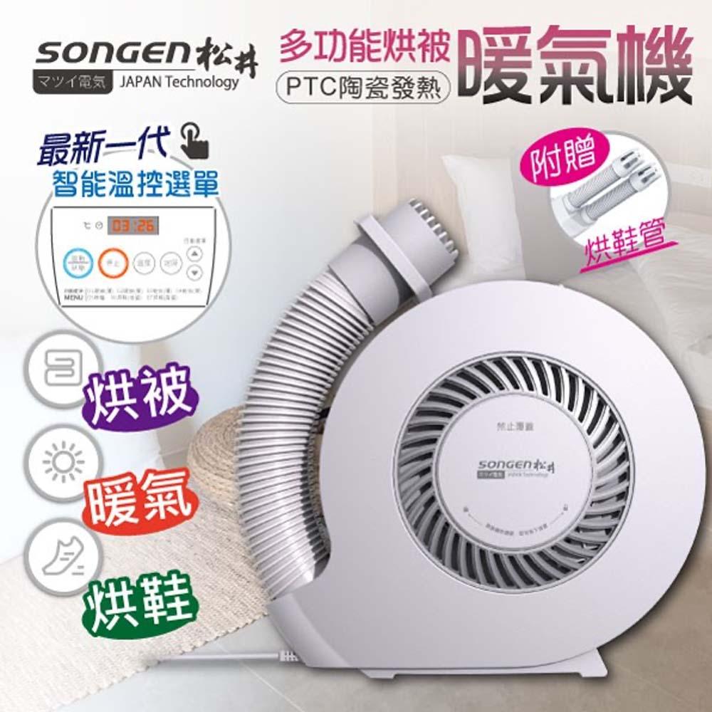 SONGEN松井 暖被多功能烘被機/烘衣機