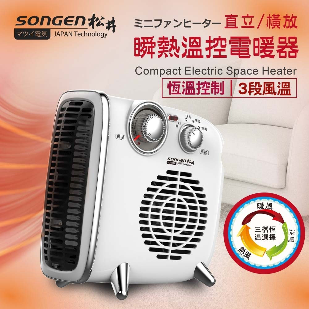 SONGEN松井 直立/橫放瞬熱溫控電暖器/暖氣