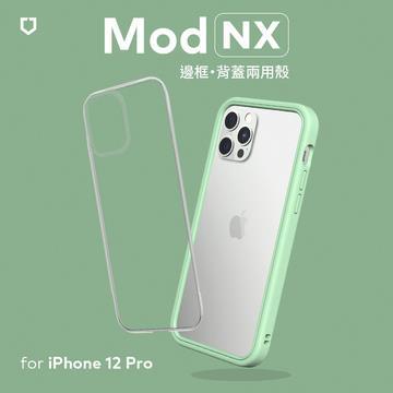 犀牛盾 iPhone 12/12Pro Mod NX保殼-薄荷綠