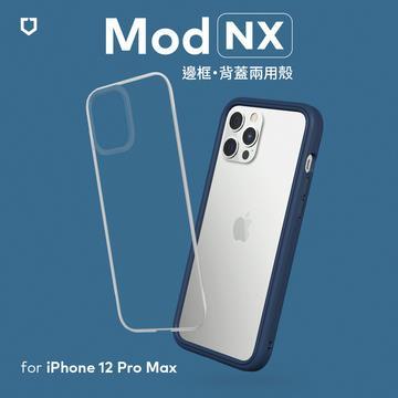 犀牛盾 iPhone 12ProMax Mod NX保殼-海軍藍
