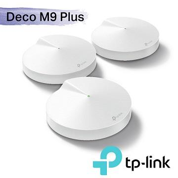 TP-LINK 智慧家庭網狀系統 3入組 Deco M9 Plus(3-pack)
