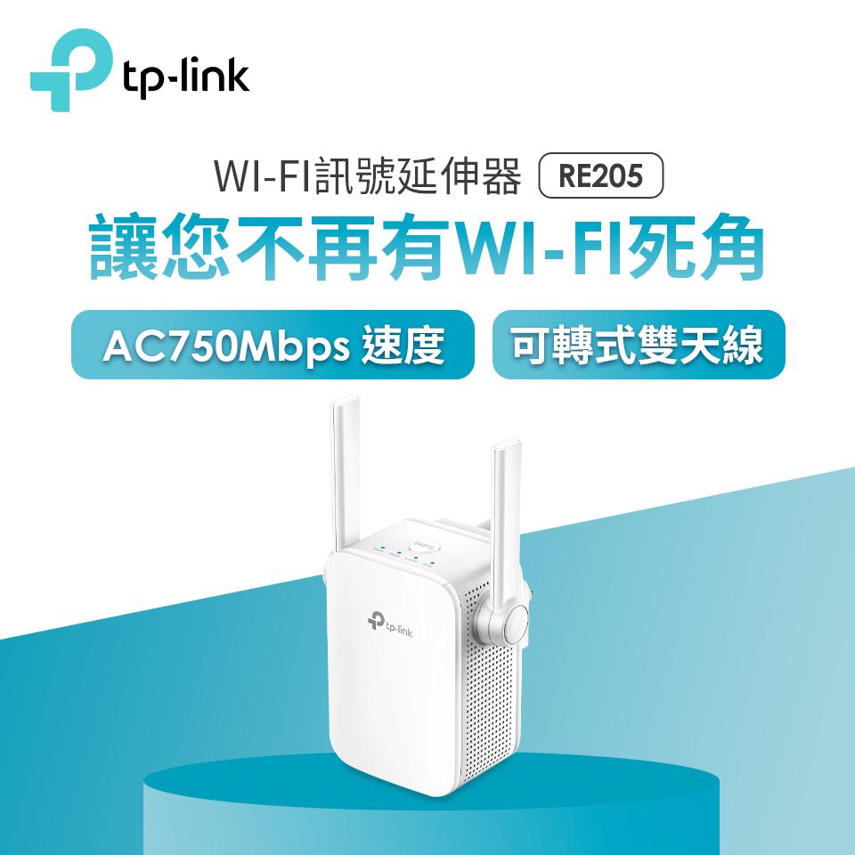 TP-LINK Wi-Fi訊號延伸器
