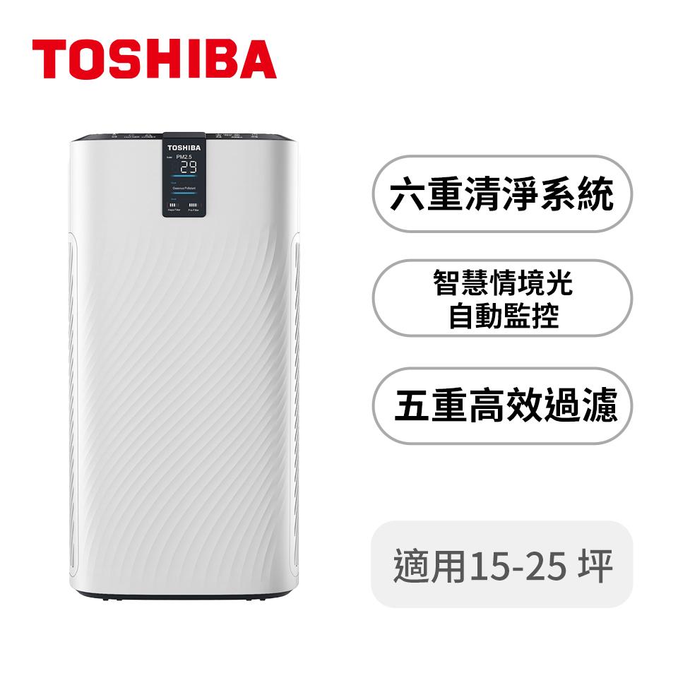 TOSHIBA 等離子智能抑菌清淨機
