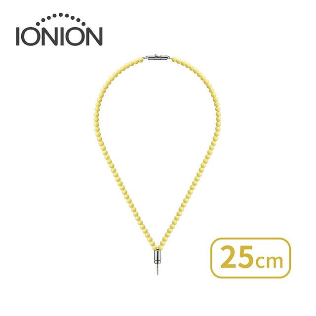 IONION 專用兒童吊飾鍊-鵝絨黃S (不含機子)