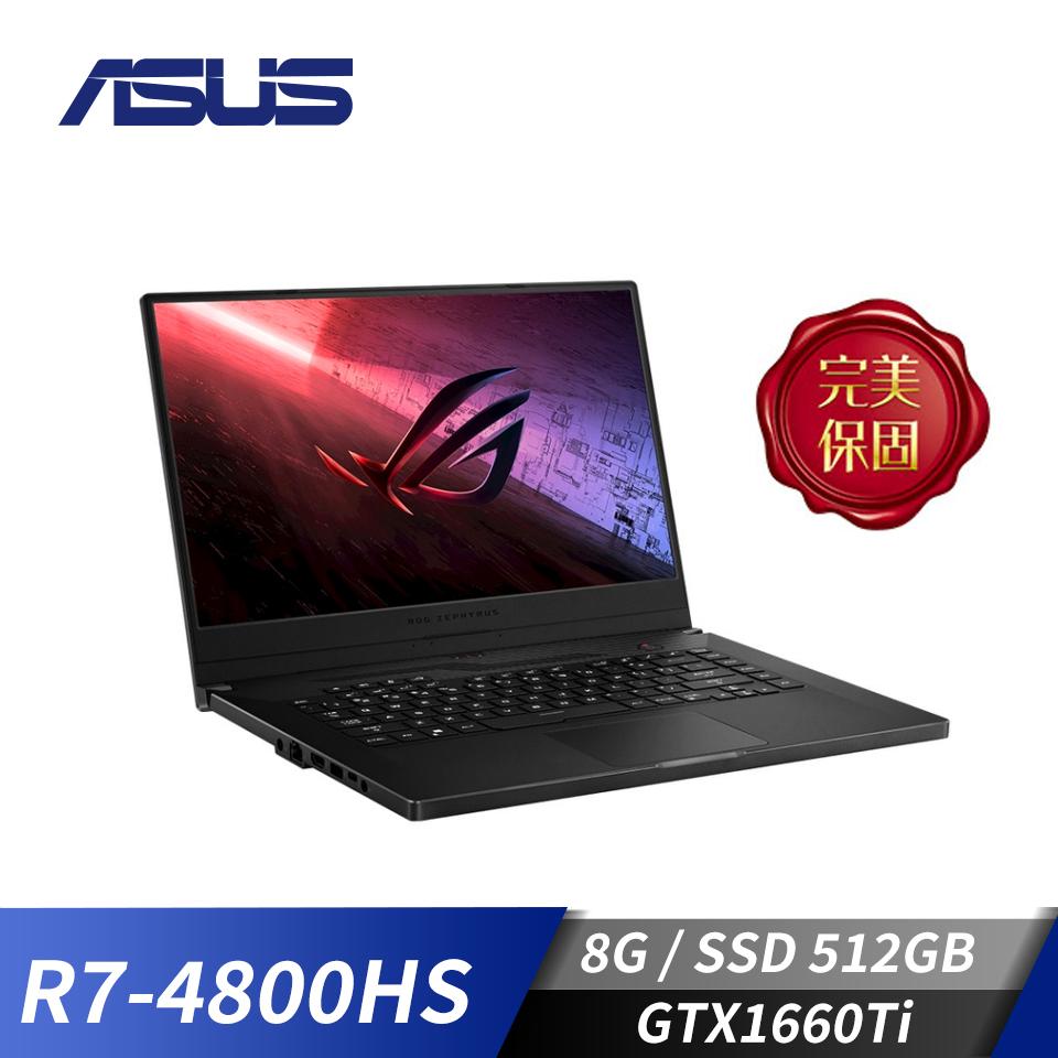 ASUS華碩 ROG Zephyrus G15 筆記型電腦(R7-4800HS/GTX1660Ti/8GB/512GB)