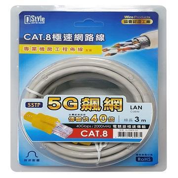 Q-Style Cat.8極速網路線-1米