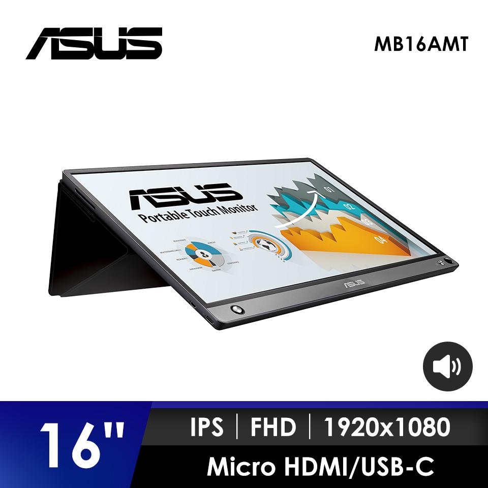 ASUS MB16AMT 16型 IPS可攜式觸控螢幕