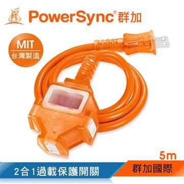 群加 2P 1對3工業用動力延長線5M(橘)