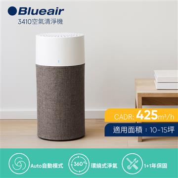 Blueair 3410 10-15坪空氣清淨機