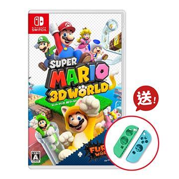 Switch 超級瑪利歐3D世界+狂怒世界+矽膠套