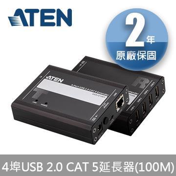 ATEN UCE32100 USB2.0 4埠傳輸100M延長器