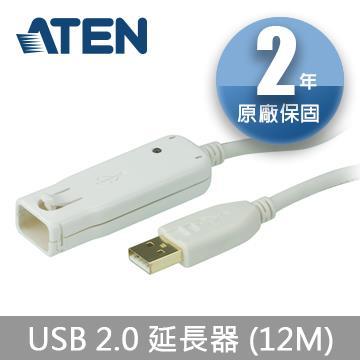 ATEN UE2120 USB2.0 傳輸12M延長器
