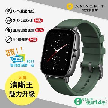 華米Amazfit GTS 2e魅力升級版智慧手錶-夜幕綠 ☆可偵測心率血氧