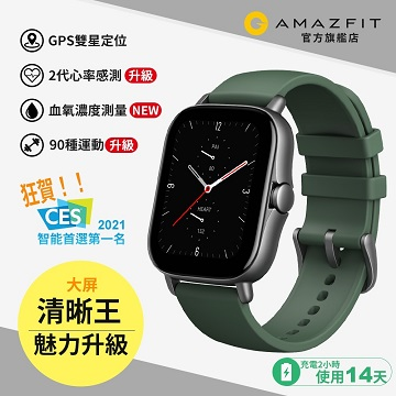 華米Amazfit GTS 2e魅力升級版智慧手錶-夜幕綠