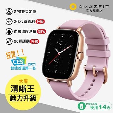 華米Amazfit GTS 2e魅力升級版智慧手錶-浪漫紫